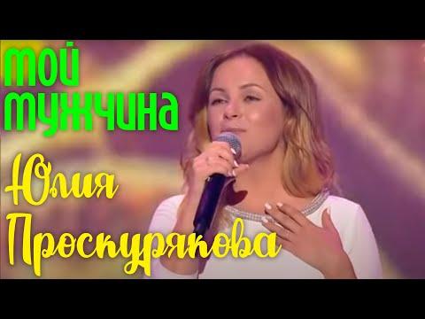 Смотреть клип Юлия Проскурякова - Мой Мужчина