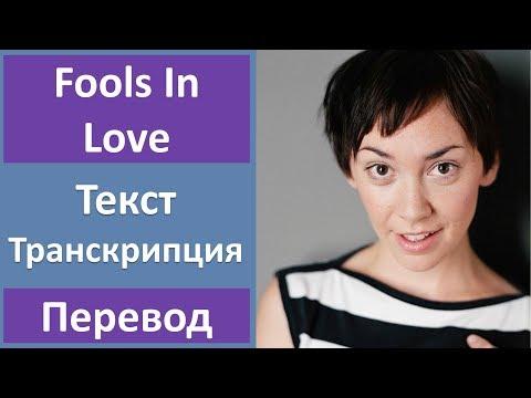 Inara George - Fools In Love (lyrics)