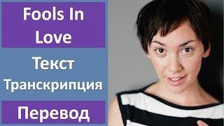 Скачать Inara George Fools In Love текст перевод транскрипция