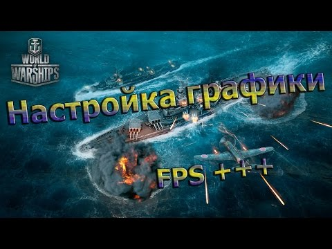 Настройка графики в World of Warships. FPS +++