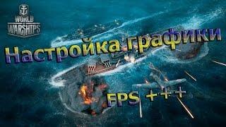 Настройка графики в World of Warships. FPS +++