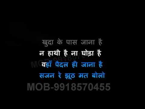 Sajan Re Jhoot Mat Bolo Karaoke Hindi Lyrics Teesri Kasam Mukesh
