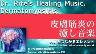 🔴ドイツ振動医学による皮膚筋炎編|Dermatomyositis by German Oscillatory Medicine.