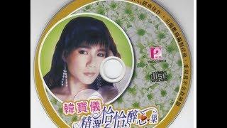 韓寶儀 深深的戀情【KARAOKE】Han Bao Yi『SHEN SHEN DE LIAN QING』80年代美聲歌後國語百萬暢銷經典懷舊金曲新馬歌後華語流行老歌