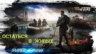 Снайпер На Охоте[RU]Escape From Tarkov(Стрим)