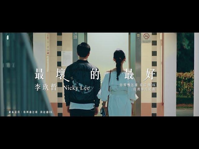 李玖哲Nicky Lee-最壞的最好 (Official MV  Drama Version)[你那邊怎樣 我這邊OK]台灣線片尾曲