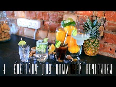 4 быстрых коктейля для домашней вечеринки [Cheers! | Напитки]