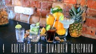 видео Слабоалкогольные коктейли, рецепты коктейлей