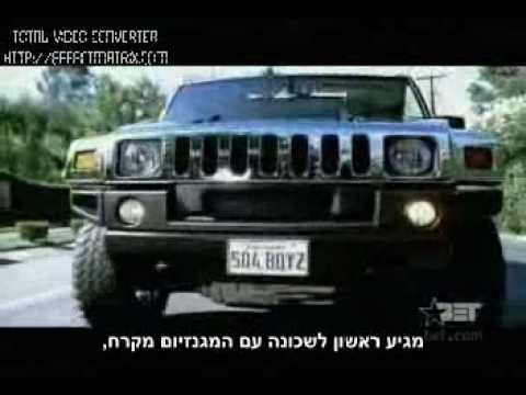 Tight Whips- 504 Boyz ft. Master P, Magic, Lil Romeo  [HebsuB] מתורגם לעברית
