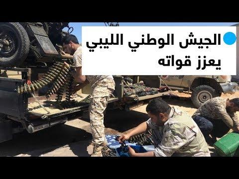 الجيش الوطني الليبي يعزز قواته في طرابلس  - نشر قبل 4 ساعة
