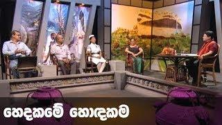 Doramadalawa - (2020-05-11) | ITN Thumbnail
