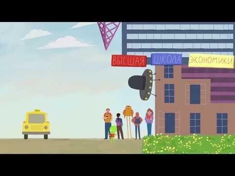 Высшая школа не только экономики
