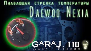 Плавающая стрелка температуры Daewoo Nexia