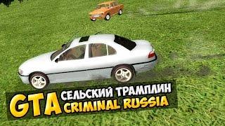 GTA : Криминальная Россия (По сети) #38 - Сельский трамплин!