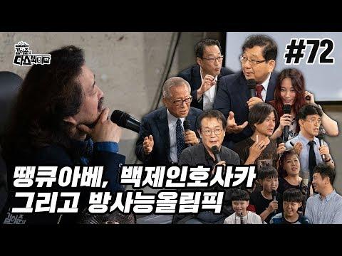 김어준의 다스뵈이다 72회 땡큐아베, 백제인호사카 그리고 방사능올림픽