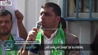 مصر العربية | وقفة بغزة ترحيباً بقرار
