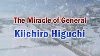戦後70周年 The Miracle of General Kiichiro Higuchi