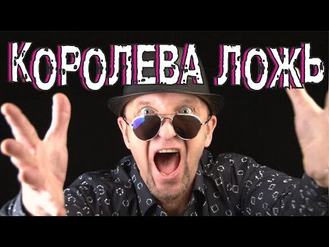 """Сергей Сидель -""""Королева Ложь"""""""