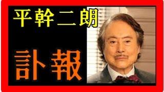 平幹二朗さん(82) 【訃報】 ~自宅で逝去される~ 舞台や映画、 そして...