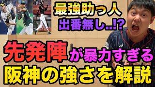 【阪神投手陣が色々とヤバい】ロハス&アルカンタラの出番無し!? 阪神の強さの理由をまとめてみた【プロ野球 阪神】