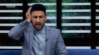 بامداد خوش - ویژه برنامه میلاد النبی - اجرای نعت زیبا توسط قاری احمد سیر جمالی