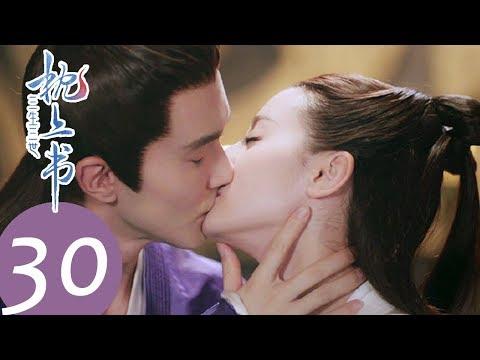 ENG SUB【三生三世枕上书 Eternal Love Of Dream】EP30 | 帝君受伤后跟凤九撒娇,求抱抱