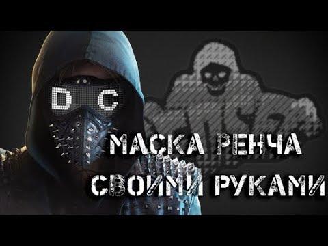 Как сделать Маску Ренча из Watch Dogs 2 своими руками