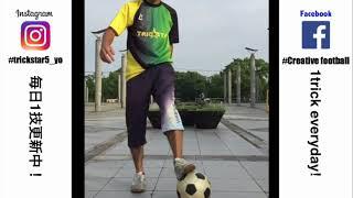 1日1技!色々なリフティング・足技を紹介してます! 1 trick everyday Freestyle Football