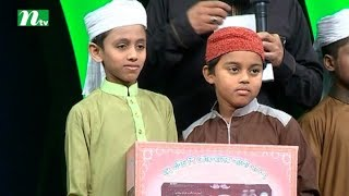 PHP Quran er Alo 2017 | Episode 15 | NTV Islamic Competition Programme