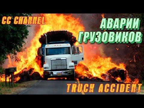 ТОП ПОДБОРКА АВАРИЙ ГРУЗОВИКОВ ФУР / TRUCK ACCIDENT
