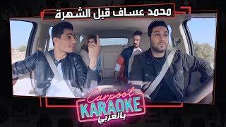 بالعربي Carpool Karaoke | معاناة محمد عساف قبل الشهرة فى كاربول بالعربى - الحلقة 7