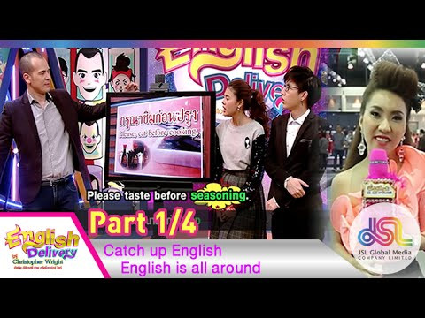 English Delivery : Catch up English [14 ม.ค. 58] (1/4) Full HD
