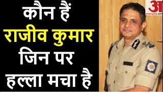 कौन है Rajeev Kumar जिनके लिए आधी रात धरने पर बैठीं Mamata Banerjee   Amar Ujala