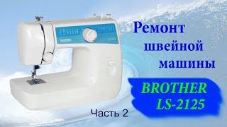 Ремонт швейной машины Brother LS2125 часть 2