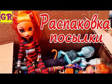 Видео-распаковка моих новых кукол монстр хай