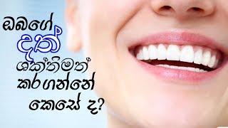 Piyum Vila | ඔබගේ දත් ශක්තිමත් කර ගන්නේ කෙසේ ද? | 22- 03 - 2019 | Siyatha TV Thumbnail