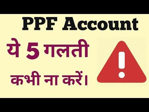 PPF Account 5 Mistake ! खाता हो जायेगा बंद ! Public Provident Fund !