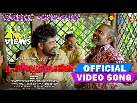 Innale Njanoru | Video Song | Porinju Mariyam Jose | Joshiy| Joju George| Chemban Vinod| Jakes Bejoy mp3