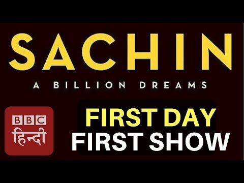 Sachin: A Billion Dreams, First Day, First Show, Public Review (BBC Hindi)