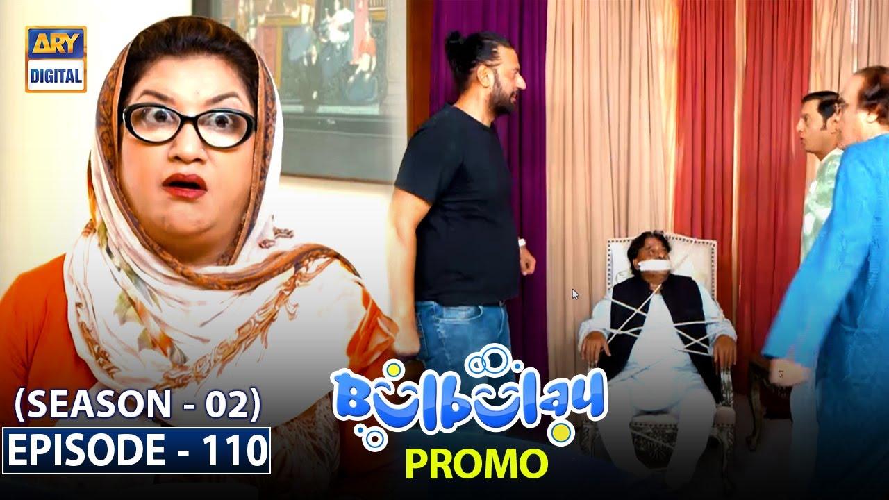 Bulbulay Season 2 Episode 110 | Promo | ARY Digital Drama