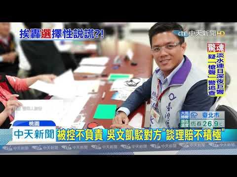 20191122中天新聞 立委參選人遭控「撞人不理」? 吳文凱現身駁!