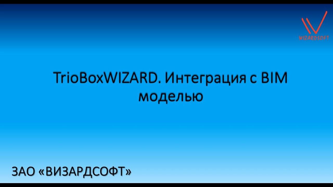 TrioBoxWIZARD - связь с программами BIM-моделирования