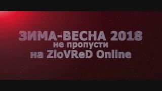 ЗИМА-ВЕСНА-2018 на канале ZloVReD Online