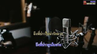 เลงใบจาก - บ เบิ้ล สามร้อย | (Cover Midi Karaoke)