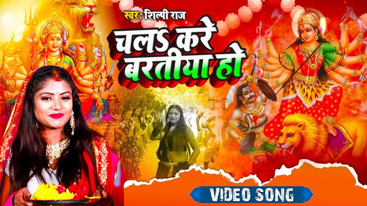 #Video | #Shilpi Raj | पंडाल में बजने वाला गाना | चला करे बरतीया हो | #Rani | Bhojpuri Devi Geet