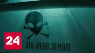 """Вторжение """"Притяжения"""": социальная фантастика от Федора Бондарчука"""