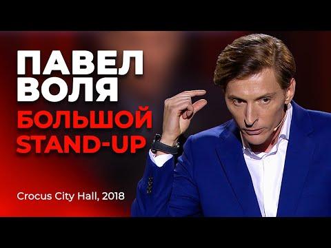 Павел Воля -