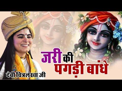 Jari ki Pagri Bandhe ,जरी की पगड़ी बांधे , Devi Chitralekha Ji