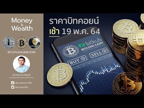 บิทคอยน์ 19 พ.ค. 64   ราคาบิทคอยน์(Bitcoin) ล่าสุด 1 บิทคอยน์ = 1.3 ล้านบาท
