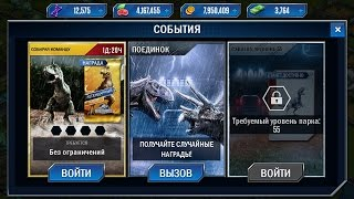 Экстра  выпуск! Jurassic World The Game (Dinosaur) на русском - Собирая команду Турнир